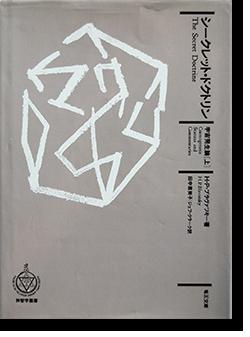 シークレット・ドクトリン 宇宙発生論 上巻 H.P.ブラヴァツキー The Secret Doctrine H.P. Blavatsky