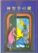 神智学の鍵 神智学叢書 H.P.ブラヴァツキー