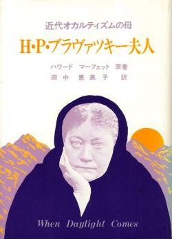 H・P・ブラヴァツキー夫人 近代オカルティズムの母 ハワード・マーフェット原著