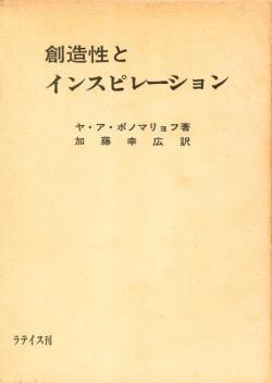 創造性とインスピレーション ヤ・ア・ポノマリョフ著 加藤幸広訳