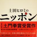 土田ヒロミのニッポン Tsuchida Hiromi's Nippon 展覧会カタログ
