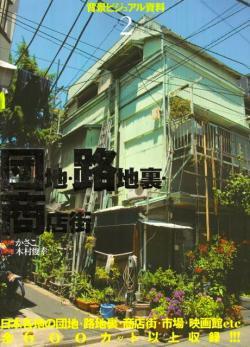 団地・路地裏・商店街 背景ビジュアル資料2 かさこ著 木村俊幸監修