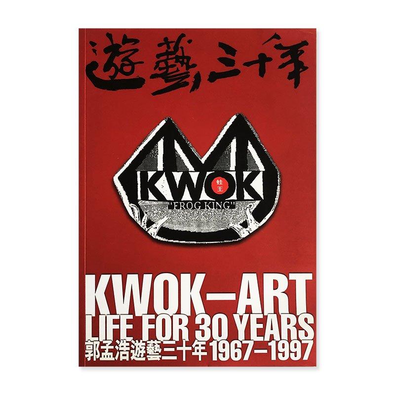 郭孟浩 遊藝三十年 1967-1997 KWOK-ART LIFE FOR 30 YEARS