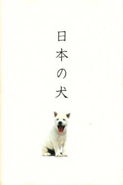 日本の犬 Dog 十二支 第十一番 戌・犬 高岡一弥 久留幸子