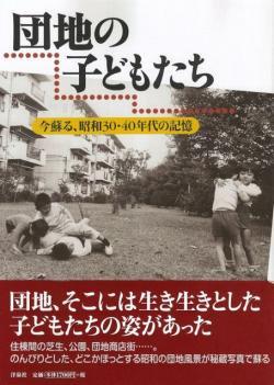 団地の子どもたち 今蘇る、昭和30・40年代の記憶