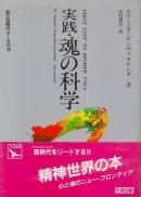 実践・魂の科学 FIRST STEP TO HIGHER YOGA スワミ・ヨーゲシヴァラナンダ 木村慧心訳