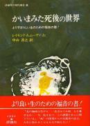 かいまみた死後の世界 評論社の現代選書8 レイモンド・A.ムーディ・Jr.
