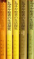 ヒマラヤ聖者の生活探究 全5巻揃 ベアード・T・スポールディング