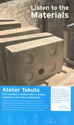 Listen to the Materials アトリエ・天工人 Atelier Tekuto 山下保博 新品未開封 unopened