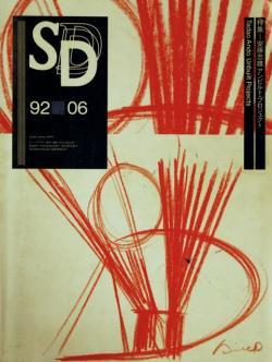 SD 1992年6月号333号 特集 安藤忠雄アンビルト・プロジェクト Tadao Ando Unbuilt Projects