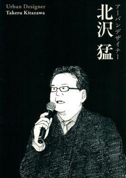 アーバンデザイナー 北沢猛 Urban Designer Takeru Kitazawa