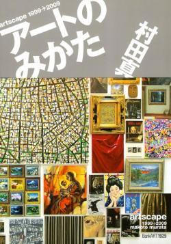 アートのみかた artscape 1999-2009 村田真 Makoto Murata