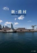 新・港村 小さな未来都市 Shin Minatomura A Small City for the Future