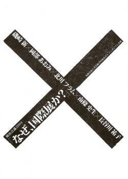 横浜会議2004 「なぜ、国際展か?」 磯崎新×岡部あおみ×北川フラム×南條史生 他