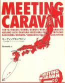 ミーティングキャラバン〜日本縦断、アートミーティングの旅〜 MEETING CARAVAN