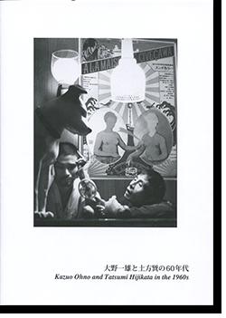 大野一雄と土方巽の60年代 Kazuo Ohno and Tatsumi Hijikata in the 1960s