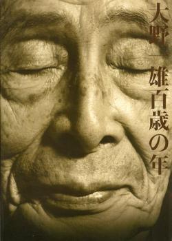 大野一雄百歳の年 Kazuo Ohno's Centenary Year
