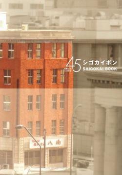 シゴカイボン SHIGOKAI BOOK 本町ビル45 シゴカイ