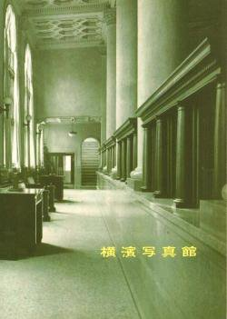 横濱写真館 BankART1929