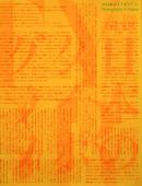 IDEA アイデア special edition 新撰日本のタイポグラフィ Typography in Japan