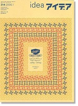 IDEA アイデア 314 2006年 1月号 特集:Emigre 1984-2005 エミグレの歴史