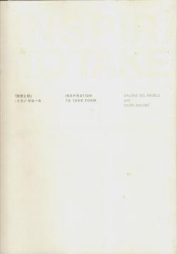 「発想と形」:ミラノ・サローネ INSPIRATION TO TAKE FORM
