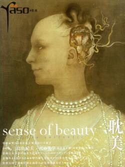 夜想 Yaso 特集 耽美 sense of beauty