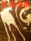 民族藝術 ETHNO-ARTS VOL.18 2002 特集:民具と民藝