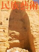 民族藝術 ETHNO-ARTS VOL.19 2003 特集:文化遺産の保存と修復