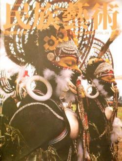民族藝術 ETHNO-ARTS VOL.20 2004 特集:民族とモード