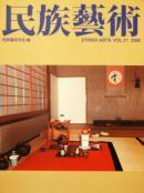民族藝術 ETHNO-ARTS VOL.21 2005 特集:韓国・日本の茶文化