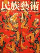 民族藝術 ETHNO-ARTS VOL.23 2007 特集:沖縄の民族藝術