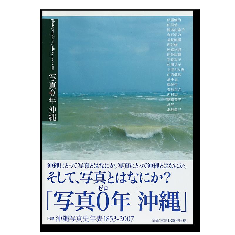 photographers' gallery press 別冊 写真0年 沖縄
