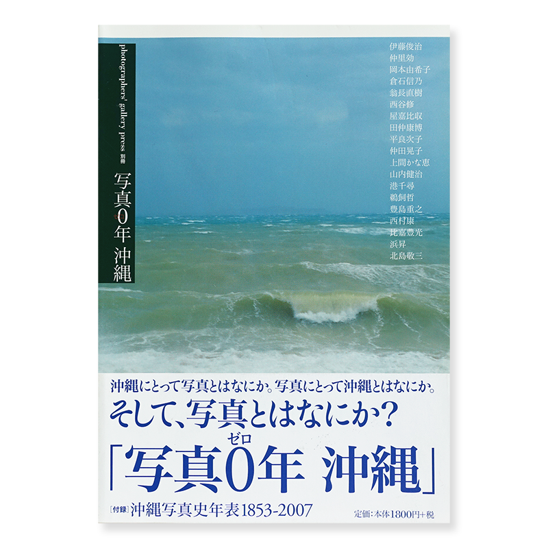 photographers' gallery press Special issue 別冊 写真0年 沖縄