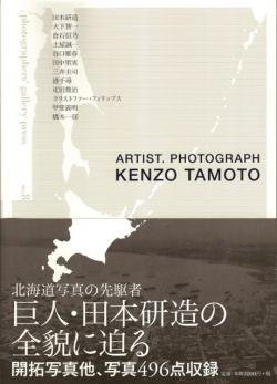 photographers' gallery press no.8 田本研造