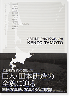 photographers' gallery press no.8 ARTIST.PHOTOGRAPH KENZO TAMOTO 田本研造