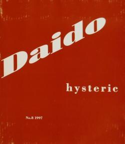 Daido hysteric No.8 1997 OSAKA 大阪 森山大道 署名本