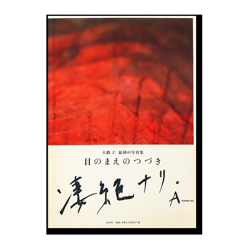 MENOMAENO TSUDUKI by Jin Ohashi