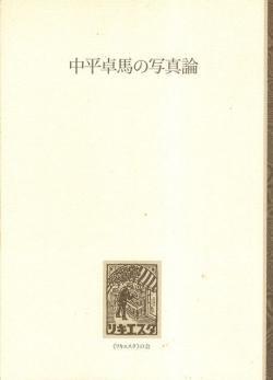 中平卓馬の写真論 Nakahira Takuma