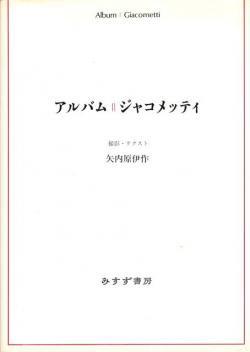 アルバム ジャコメッティ Album Giacometti 矢内原伊作
