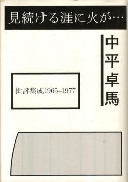 見続ける涯に火が・・・批評集成1965-1977 中平卓馬