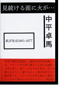 見続ける涯に火が・・・批評集成1965-1977 中平卓馬 Takuma Nakahira