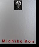 MICHIKO KON Korinsha Press Edition 今道子 写真集
