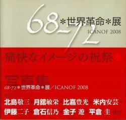 68-72 世界革命展 ICANOF 2008