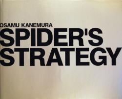 スパイダーズ・ストラテジー 金村修 SPIDER'S STRATEGY OSAMU KANEMURA
