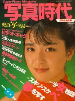 写真時代 1984年8月号 第23号 Super photo magazine No.23 荒木経惟 森山大道 赤瀬川原平 他