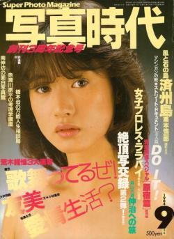 写真時代 1984年9月号 第24号 Super photo magazine No.24 荒木経惟3大連載