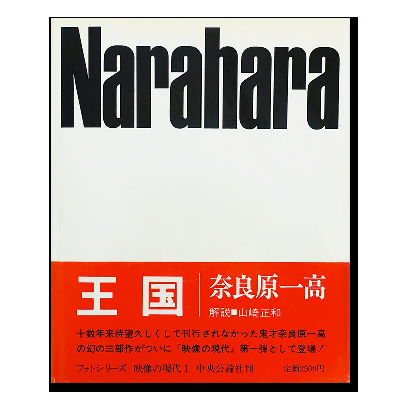 王国 奈良原一高 写真集 映像の現代1 MAN AND HIS LAND Ikko Narahara