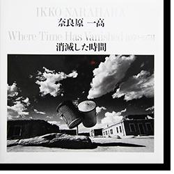 消滅した時間 奈良原一高 写真集 Where Time Has Vanished 1970-1974 IKKO NARAHARA