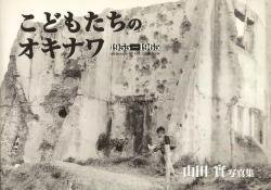 こどもたちのオキナワ 1955-1965 Okinawa of the children 山田實